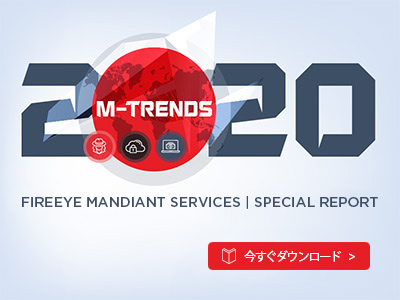 blog-cta-mtrends-2020-jp